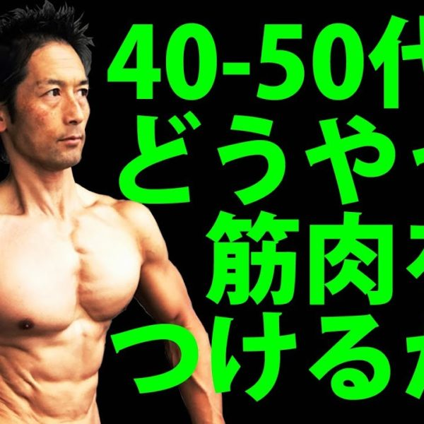 40~50代はどうやって筋肉をつけるのか? どうやってケガを避けて筋肉をつけるか?