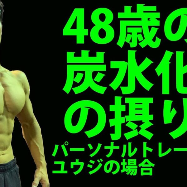 48歳の炭水化物の摂り方  炭水化物の配分と種類 腹筋を割った体を作る