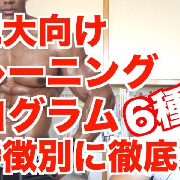 人気の【筋肥大向けトレーニングプログラム6種】を特徴別に解説!!