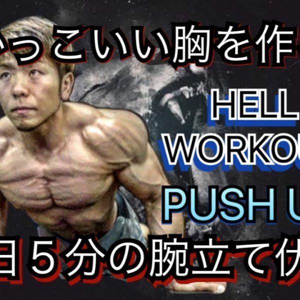 1日5分の腕立て伏せでかっこいい胸を作る[Bodyweight Chest Workout]