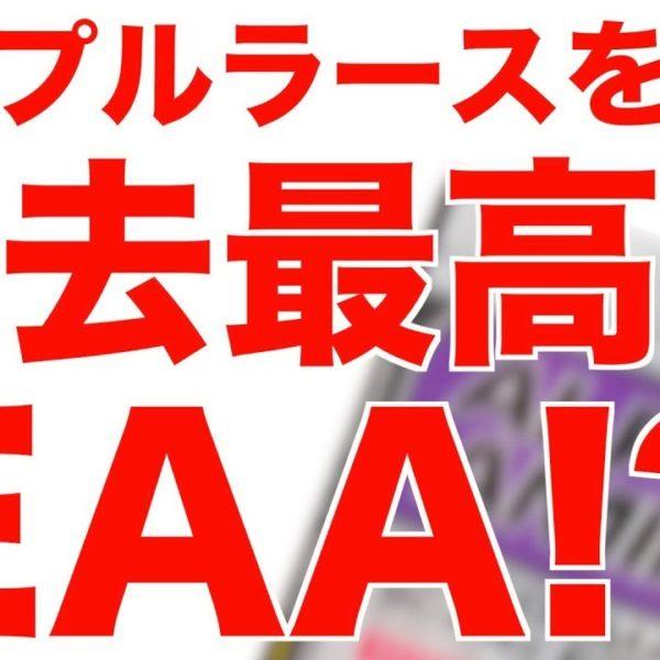 """【筋肥大】パープルラースを凌ぐ、最強のEAA?! """"アルファアミノ"""""""