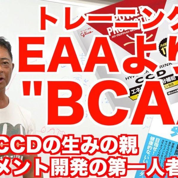 【トレ中はEAAよりBCAA!!】サプリメント開発の第一人者/桑原弘樹さんに学ぶ栄養学。
