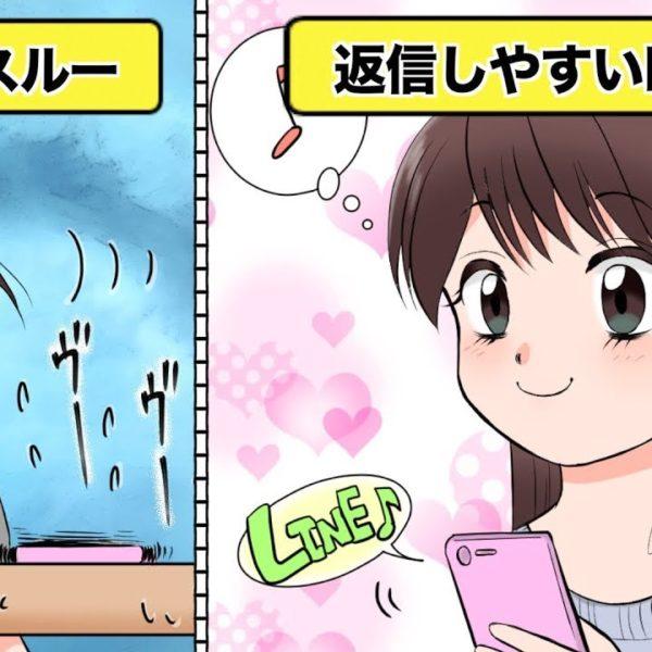【漫画】女子に速攻で無視される男のゴミLINE【イヴイヴ漫画】