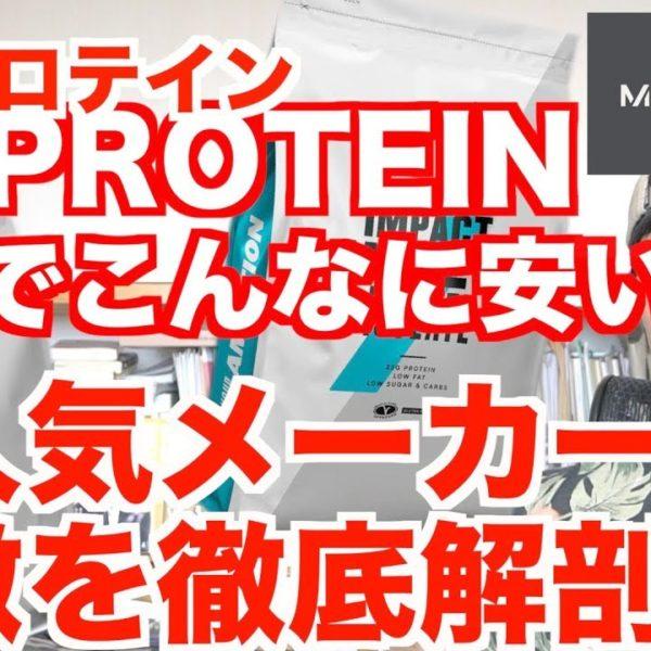 【大人気サプリメーカー】マイプロテイン/MYPROTEINを徹底解剖!!