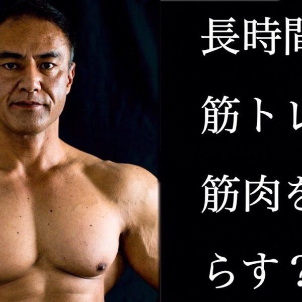 長時間トレーニングはNG!?山本義徳氏が勧めるトレーニング時間とは