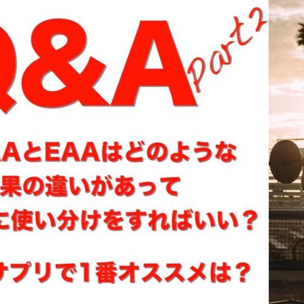 【Q&A】Part2!! BCAAとEAAはどうやって使い分ける?!いただいた質問に答えます!!