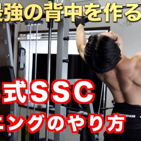 背中に効かせる懸垂のやり方とSSCチンニングを山本義徳先生から教わりました。