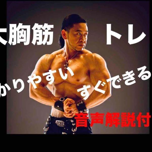 北島達也すぐできる!大胸筋トレーニング動画 Work Out at Chiang mai3音声解説つき