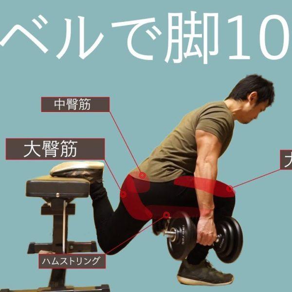 ダンベルで脚を鍛える10種目!ホームトレーニングのススメダンベル編vol 6