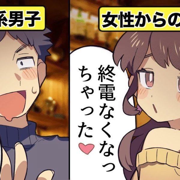 【漫画】草食系男子が彼女を作るには、どうしたらいいのか?【イヴイヴ漫画】