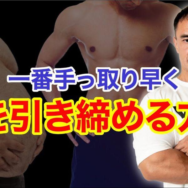 【ダイエット】筋トレをしながら効果的に身体を引き締める方法