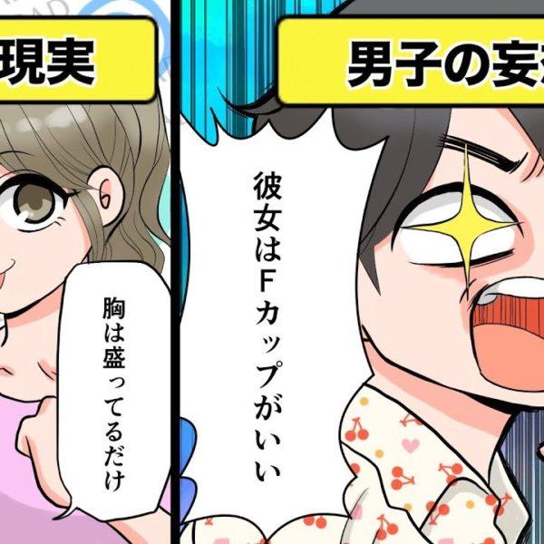 【漫画】男子の妄想と女子の現実3選【イヴイヴ漫画】