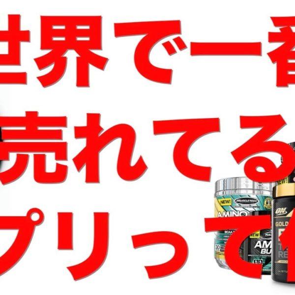 【筋トレ】世界で一番売れてるサプリメントって何?!