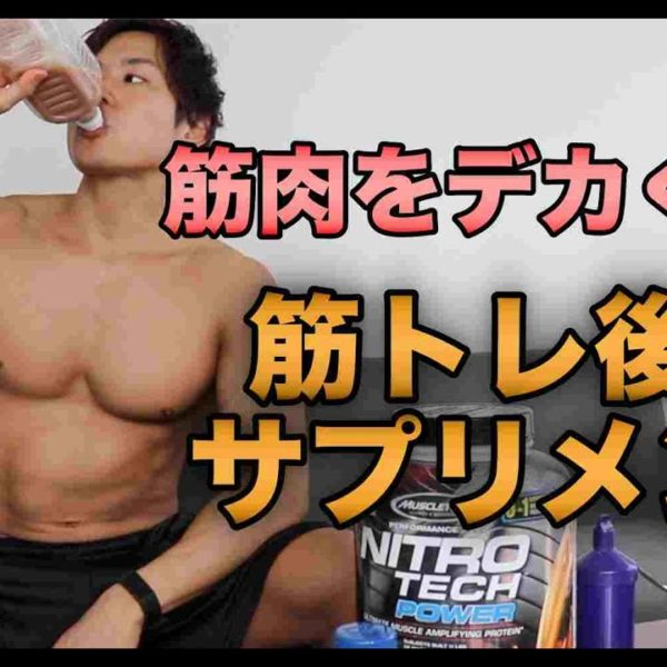 筋トレ後に飲んでいるサプリメントを紹介・初心者にもおすすめの4つ!【筋肉】