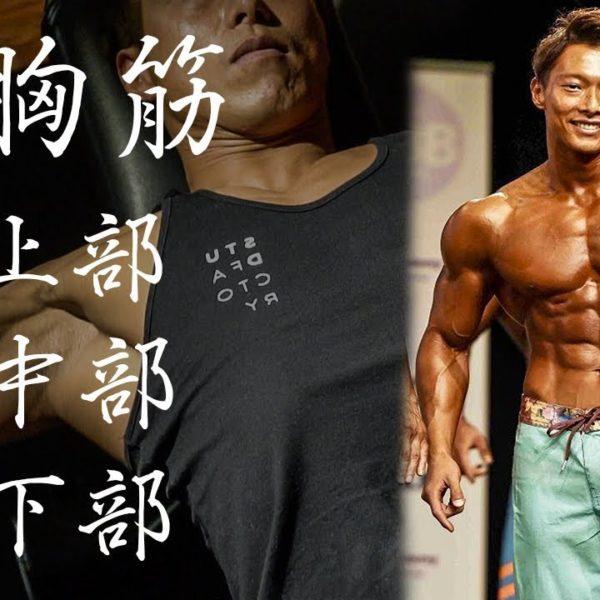 【佐藤正悟式、胸トレーニング講座】高重量扱わずに確実に効かせる秘訣 筋トレ