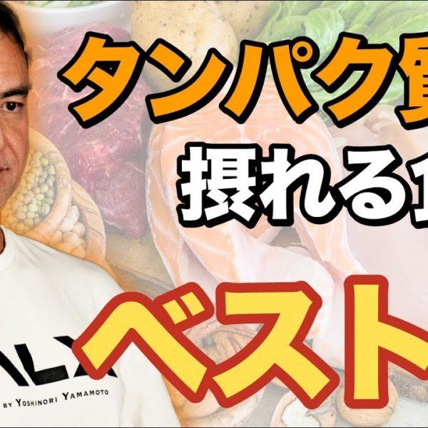山本義徳氏が選ぶ!タンパク質が摂れる最強の食材ベスト3