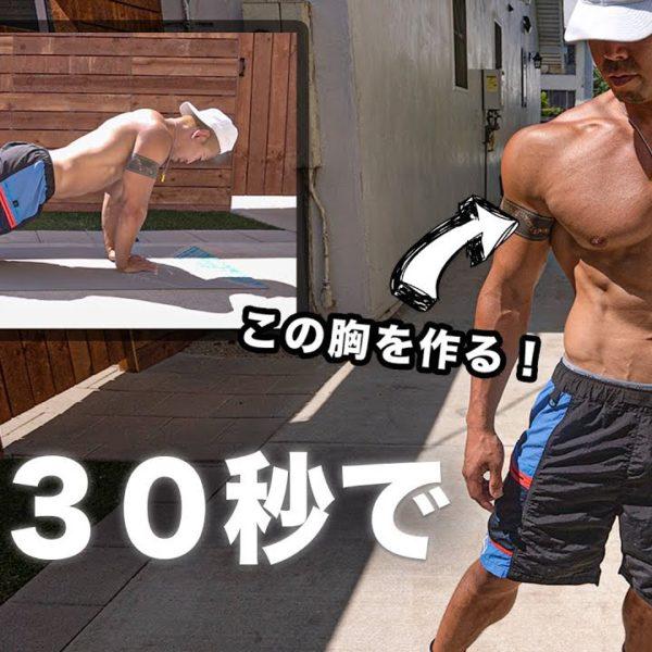 胸を最大限に大きくする4分30秒の地獄の自重胸トレーニング!【これでデカくならない訳が無いトレ】