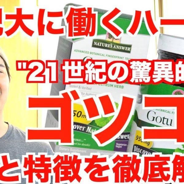【筋肥大に作用するアダプトゲンハーブ?!】ゴツコラを徹底解説!!