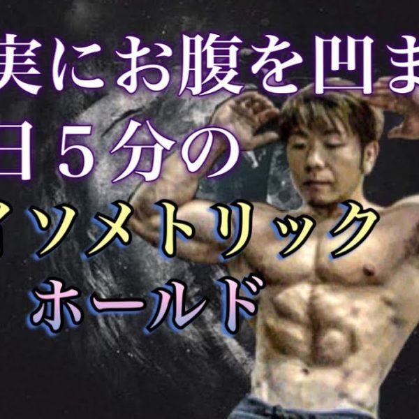 確実にお腹を凹ます5分間のワークアウト(5minute Core Workout)