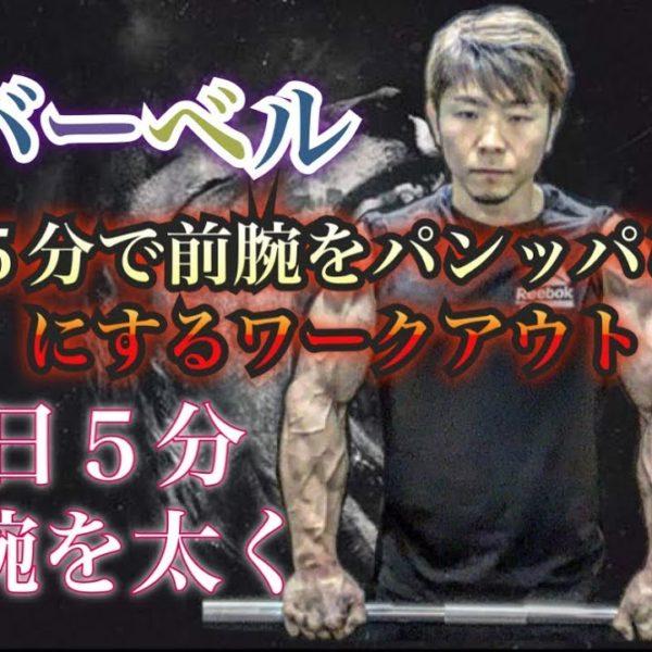 前腕を5分で使い物にならなくする(5minute Forearm Workout)