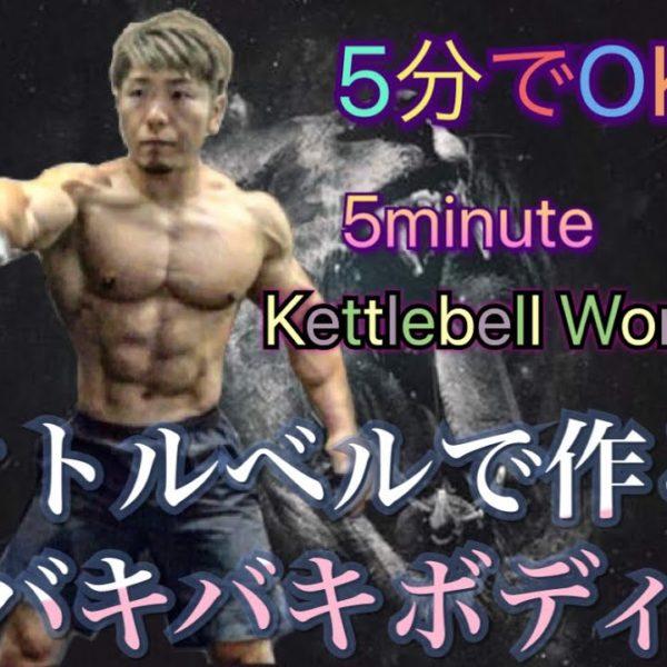 ケトルベル5分で全身をハードに鍛える[5minute Kettlebell Workout]