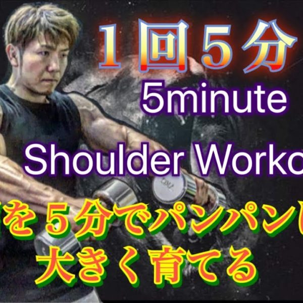 肩を五分でパンパンに鍛える[5minute Shoulder Workout]