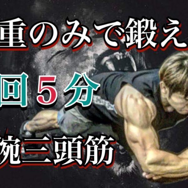 自重のみで鍛える上腕三頭筋の5分間(5minute Triceps Workout)
