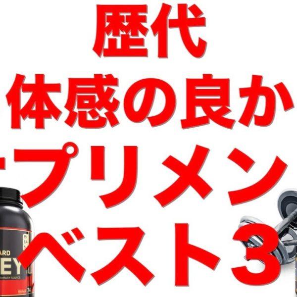 【筋トレ】歴代最も体感の良かったサプリメントBEST3.