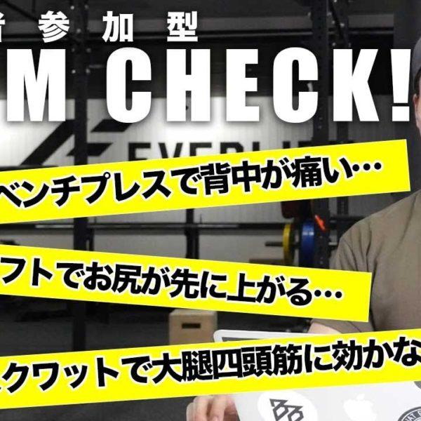 【BIG3】あなたのフォームチェックします! VOL.1