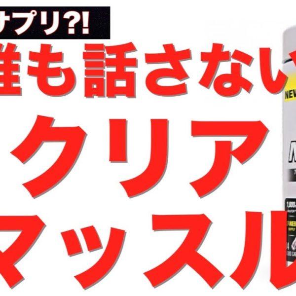 """【筋トレ】誰も話さない""""クリアマッスル/Clear Muscle"""""""