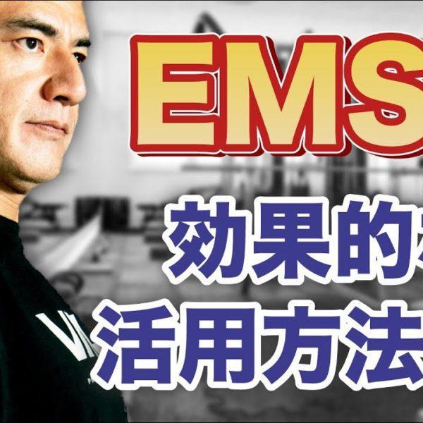 電気刺激を与える「EMS」は筋肥大やダイエットに効果的なのか?