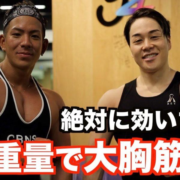 絶対に胸がデカくなる高重量トレーニング!Y4ジムにてRIJU君と大胸筋トレーニング。