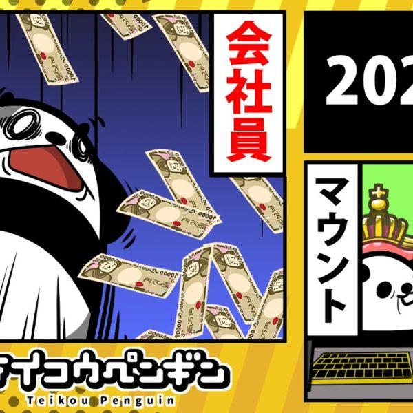 【2020年1月】会社員は35万増税…!?サラリーマン増税が施行されるとどうなるのか?【アニメ】