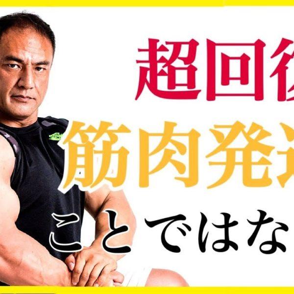 【筋トレ】山本義徳氏が教える本当の筋肉発達のメカニズム