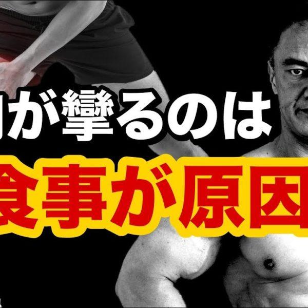 筋肉が攣ってしまう理由とその改善方法を山本先生が解説!
