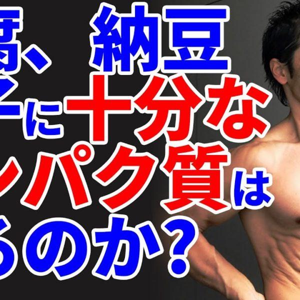 ダイエットに豆腐は食べません!の続編。その食べ物には十分なタンパク質はありますか?納豆、玉子は?