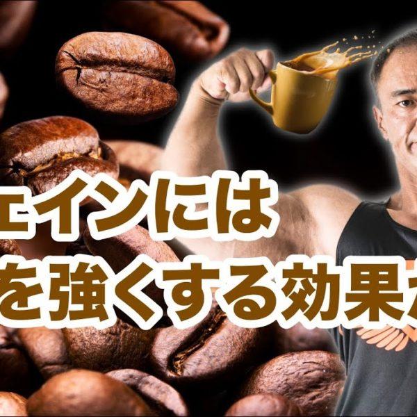コーヒーなどに含まれるカフェインの効果と摂取の注意点