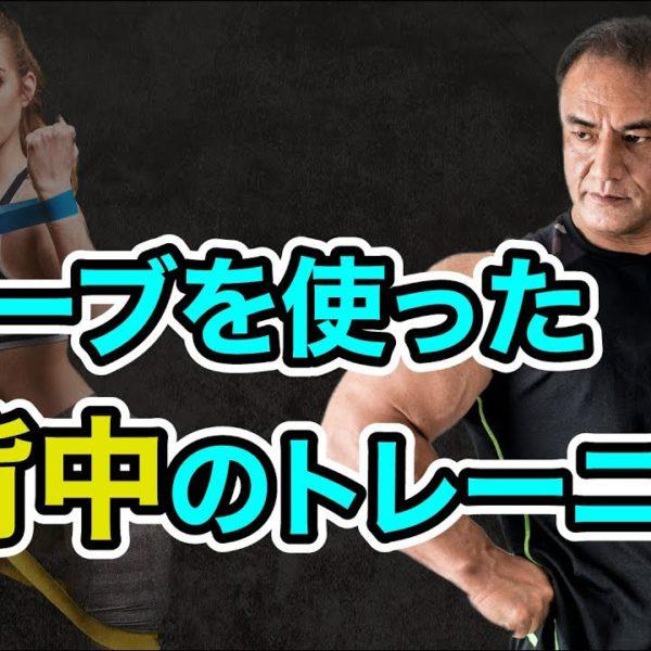 【筋トレ】山本義徳氏お勧めのチューブを使用した背中のトレーニング