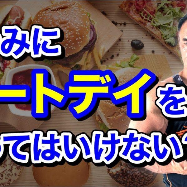 チートデイを始める目安やどのくらい食べたら良いのかを解説!