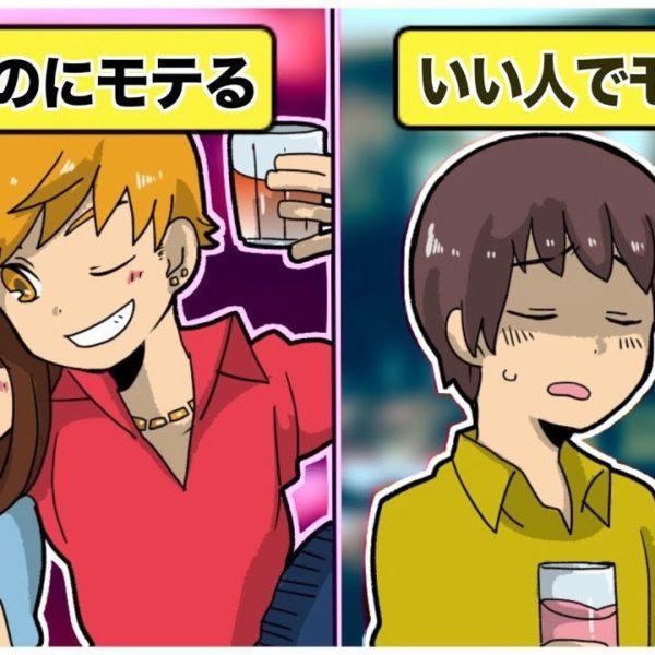 【漫画】いい人なのにモテない男性の特徴って?【イヴイヴ漫画】