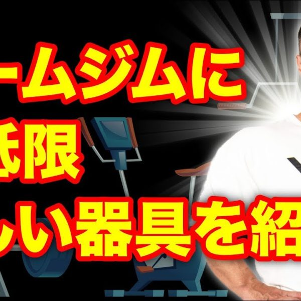 山本義徳氏も憧れるホームジムに揃えておきたい器具や選ぶポイント