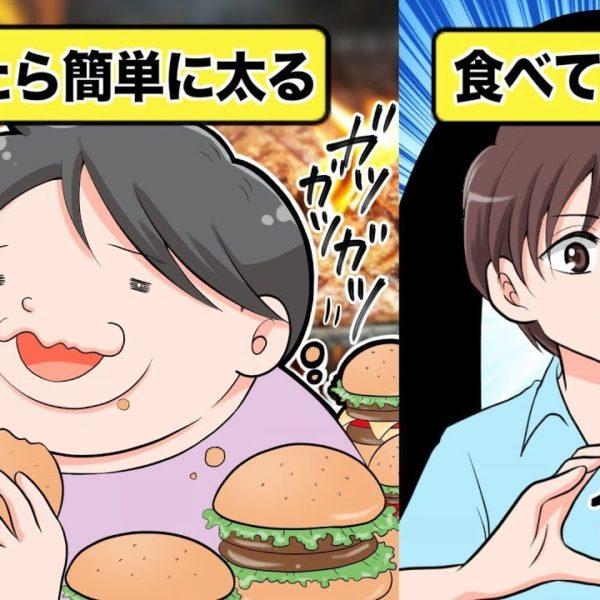 【漫画】暴飲暴食をチャラにするには、〇〇をしてください【イヴイヴ漫画】