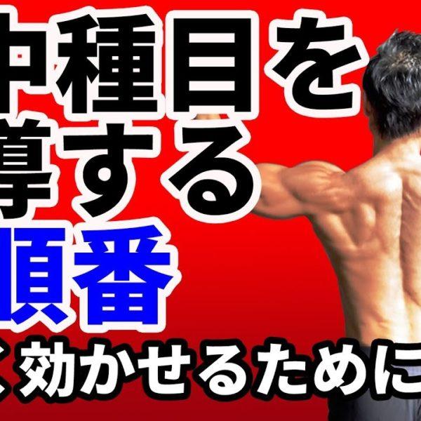 背中の筋トレ種目を指導する順番。正しく背中の筋肉に効かせるために