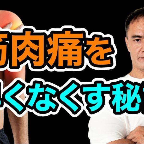 筋肉痛を早く治す方法や山本義徳氏も使用しているサプリメントを紹介!