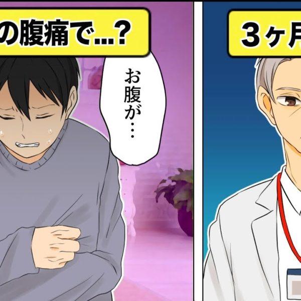 【漫画】絶対に見逃してはいけない、ガンの初期症状【イヴイヴ漫画】