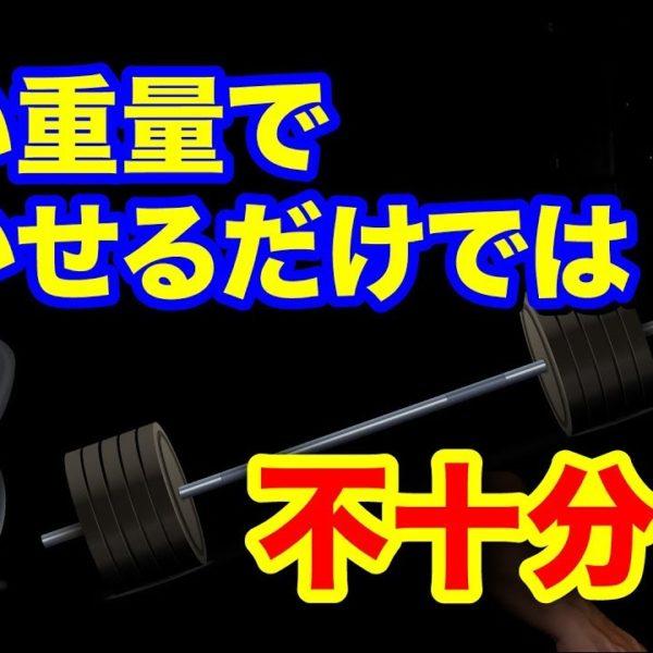 筋肉の発達には軽い重量での筋トレだけだと慣れてしまう!?