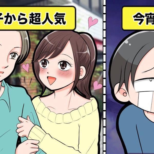 【漫画】女子から大人気の男になって彼女を作る簡単3ステップ【イヴイヴ漫画】