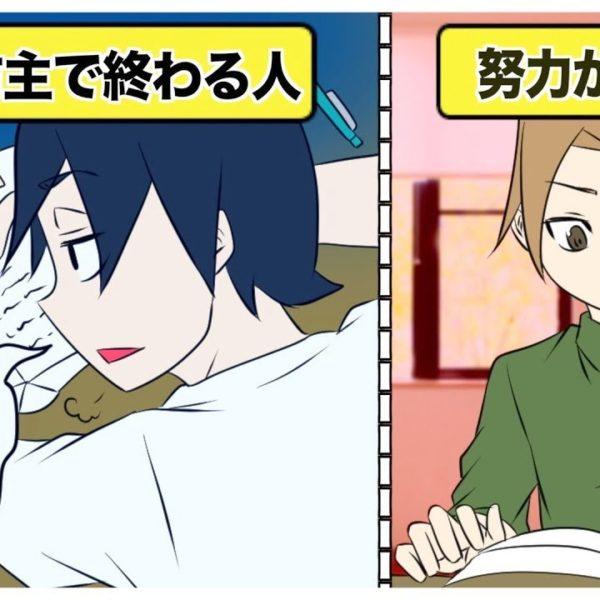 【漫画】3日坊主を脱却する簡単な方法【イヴイヴ漫画】