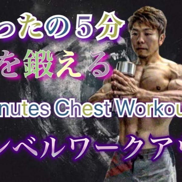 たったの5分で胸を鍛えるダンベルワークアウト[5minute Chest Workout]
