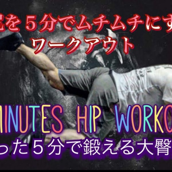 お尻の機能を発達させる5分間ワークアウト[5minutes Hip Workout]